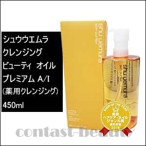 Shu Uemura cleansing beauty oil premium a/I 450ml atriemaid