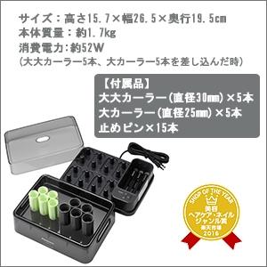 【150円クーポン】【送料無料】美容雑貨 美容機器 プロカールン EH-PC10-K《ホットカーラー 美容室 ヘアサロン 業務用》