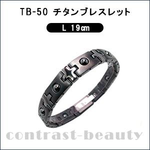 【100円クーポン】美容雑貨 美容機器 TB-50 チタンブレスレットL 19cm その他