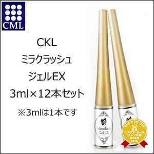 【200円クーポン】【送料無料】CML CKL ミラクラッシュジェルEX 3ml 10本(+おまけ2本で12本)セット