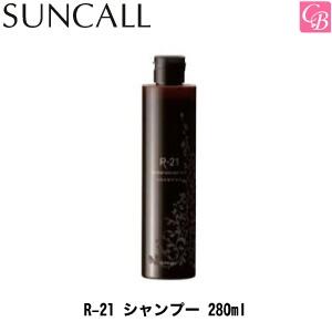 【5500円で送料無料】【送料無料】【x5個】サンコール R-21 シャンプー 280ml suncall 《サンコール R21 アミノ酸 シャンプー shampoo》