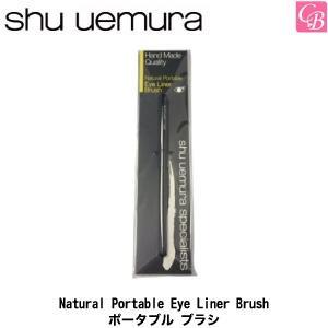 【5500円で送料無料】【x2個】シュウウエムラ Natural Portable Eye Liner Brush ポータブル ブラシ【アクセサリー:.ポータブル ブラシ・ブラシケース】《shu uemura》