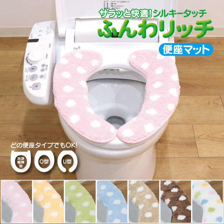 Peachy Dot Waterdrop Restroom Interior Cover Care Kakiuchi That Toilet Seat Sheet Thick Soft And Fluffy Toilet Seat Cover U Type O Type Washing Heating Type Alphanode Cool Chair Designs And Ideas Alphanodeonline