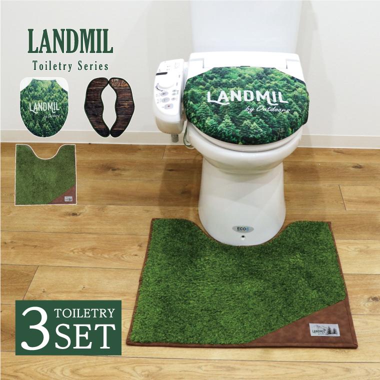 【送料無料】ランドミル トイレ 3点セット トイレマット セット カバー 全機種対応 U型 O型 洗浄・暖房型対応 おしゃれ かわいい 洗える アウトドア 北欧 芝 レザー