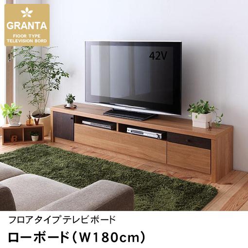 TVボード[W180cm]/AVボード テレビボード テレビラック チェスト シェルフ 引出し ロータイプ