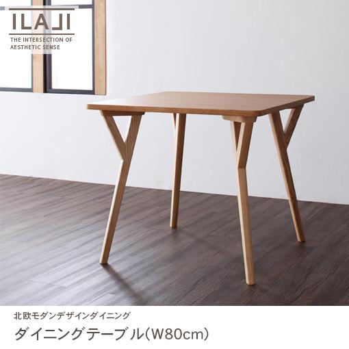 【期間限定クーポン配布中】[W80cm]ダイニングテーブル【ILALI:イラーリ】/北欧モダンデザイン 北欧 ダイニングテーブル テーブル モダン 天然木 モノトーン
