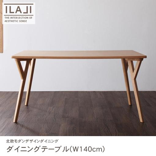 【期間限定クーポン配布中】[W140cm]ダイニングテーブル【ILALI:イラーリ】/北欧モダンデザイン 北欧 ダイニングテーブル テーブル モダン 天然木 モノトーン