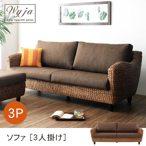 【三人掛け】アジアンソファ/ 3P ソファ アジアン家具 インテリア バリ リゾート おしゃれ