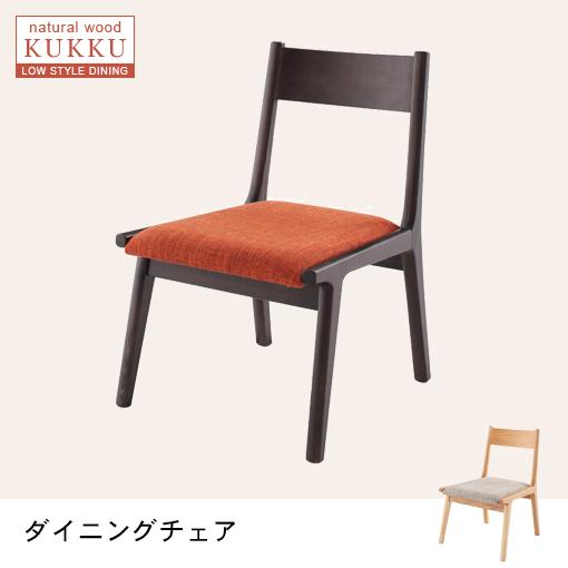 ロースタイルダイニング チェア/チェア チェアー イス 椅子 いす chair ダイニングチェア ダイニングチェアー リビングチェア 木製チェアー 食事 食卓 子供 ロータイプ 木製