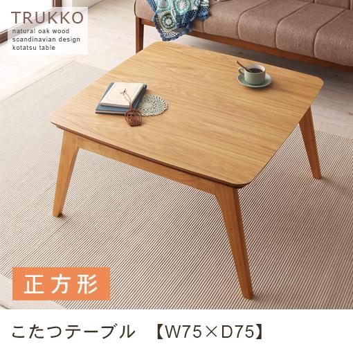 【こたつ テーブル おしゃれ】【75×75cm】北欧デザインこたつテーブル/正方形 75×75 こたつテーブル 北欧 テーブル 木製こたつテーブル こたつ机 こたつ用テーブル