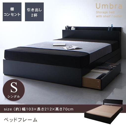 シングル 棚・コンセント・収納付きベッドフレーム(フレームのみ)/シングルベッド シングルベット フレーム ベッドフレーム シングルベッドフレーム 収納付き 収納付きベッド シングルベッド収納付き