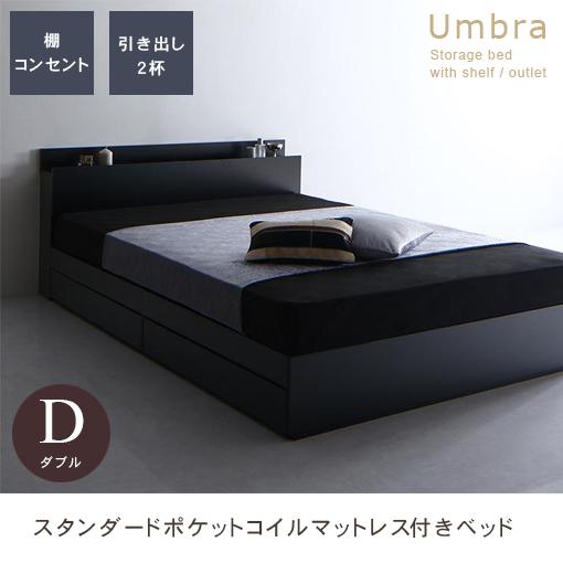 ダブル スタンダードポケットコイルマットレス付きベッド/ダブルベッド ダブルベット マットレス付 マットレス付ベッド マットレス付き 収納 収納ベッド おしゃれ ダブルベッドおしゃれ マット付き 引き出し付き