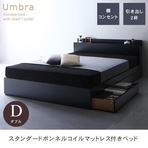 ダブル スタンダードボンネルコイルマットレス付きベッド/ダブルベッド マットレス付 マットレス付き 収納 収納ベッド ダブルベット 収納付き 収納付きベッド マットレス付ベッド マットレス付きベッド 引き出し