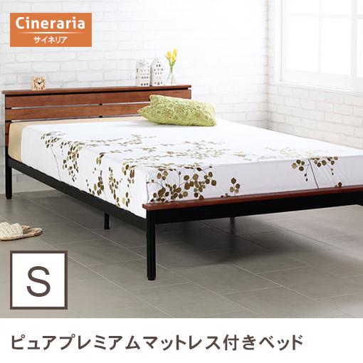【シングル】ピュアプレミアムマットレス付きベッド/ベッド マットレス付き マット付き