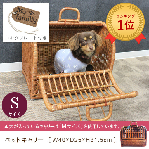ペットキャリー【S】[ラタン]/犬 犬用 ペット 小型犬 おしゃれ キャリーバッグ キャリー バッグ キャリーバック 犬キャリーバッグ おしゃれバッグ ペットキャリーバッグ