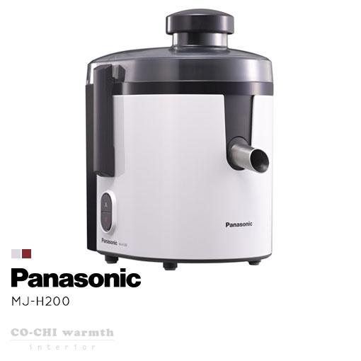 パナソニック PanaSonic 高速ジューサー[MJ-H200]【カラー】レッド MJ-H200-R / ホワイト MJ-H200-W/mj-h200 ジューサー ミキサー パナソニックジューサー
