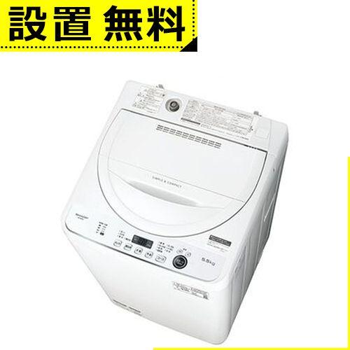 設置料無料 シャープ 新作からSALEアイテム等お得な商品 満載 洗濯機 ES-GE5E 5.5kg ESGE5E ホワイト系 直営ストア 全自動洗濯機 SHARP 一人暮らし