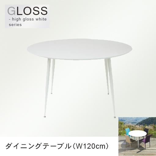【期間限定クーポン配布中】ダイニングテーブル(円形)/ダイニング テーブル 円形 丸型 白 ホワイト おしゃれ 人気 かわいい シンプル デザイナーズ 高級感 120cm
