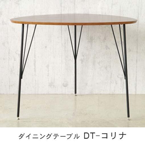 【期間限定クーポン配布中】ダイニングテーブル/ダイニングテーブル ダイニング テーブル カフェテーブル テーブル 食卓テーブル モダン