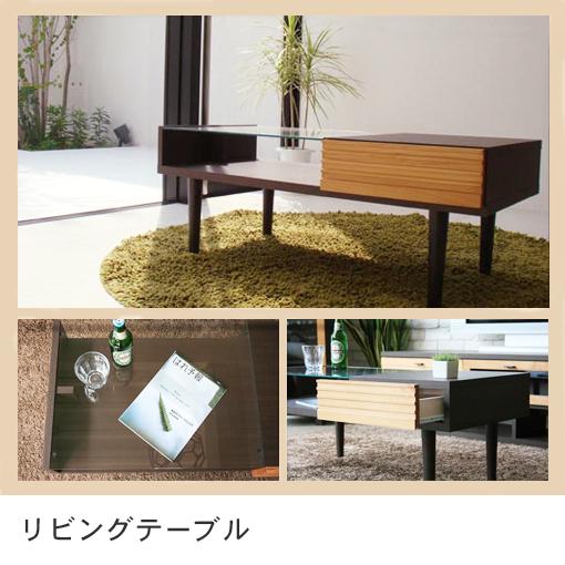 リビングテーブル/ガラス 収納 引き出し ローテーブル