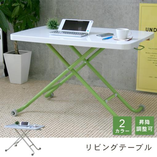 【期間限定クーポン配布中】【リビングテーブル おしゃれ】リビングテーブル【全2カラー】GR / WH/リビングテーブルおしゃれ テーブルおしゃれ リビングテーブル折りたたみ テーブル折りたたみ テーブル折りたたみ式 センターテーブルおしゃれ