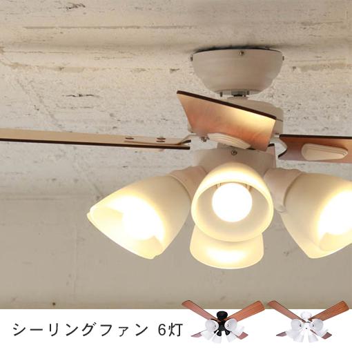【シーリングファン おしゃれ】シーリングファン[6灯][HNBIG-102-]/リモコン付 照明 シーリングライト シーリングファンライトシーリング ファンライト ルームライト