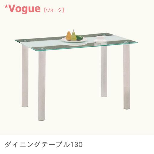ダイニングテーブル(幅130cm)/ガラステーブル ガラス テーブル おしゃれ ガラス天板 130cm 幅130 おしゃれテーブル ダイニング ダイニング用 食卓テーブル