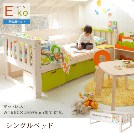 【ベッド シングル 子供用】子供用ベッド/すのこ すのこベッド 天然木 シングルベッド 子供家具 キッズ家具 子供用ベッド