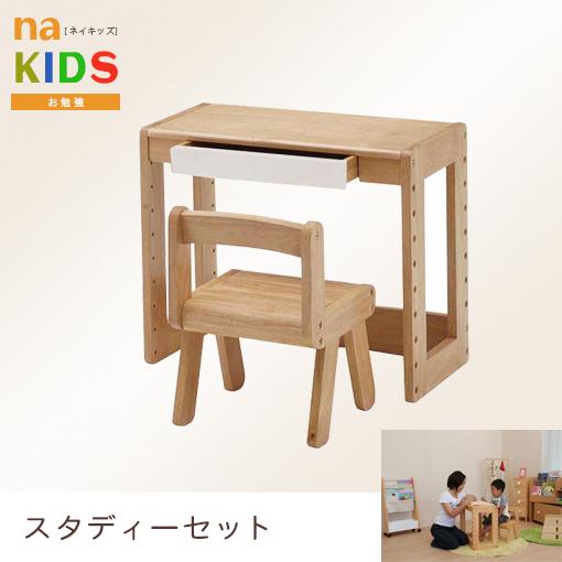 【キッズ デスク チェア セット】キッズスタディーセット/キッズ用デスク キッズチェア キッズチェアー 子供用椅子 子ども用椅子
