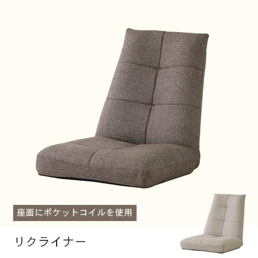 【期間限定クーポン配布中】座椅子/リクライニング リクライニングソファ 一人用 リクライニングソファー