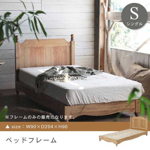 ベッド [フレームのみ]/シングルベッド シングル ベッド シングルベット フレーム ベッドフレーム 天然木 シングルベッドフレーム