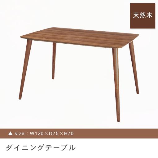 ダイニングテーブル【天然木】/ダイニング テーブル 天然木 120 幅120 おしゃれ 天然木テーブル おしゃれテーブル 食卓テーブル