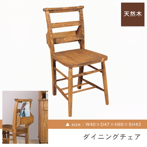 ダイニングチェア/ダイニング ダイニング用 チェア ダイニングチェアー おしゃれ 椅子 天然木 木製 おしゃれチェア 木製チェア