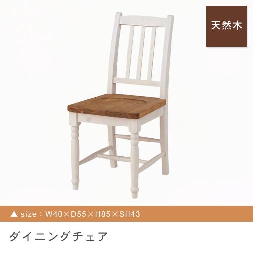 【期間限定クーポン配布中】ダイニングチェア/ダイニング チェア 椅子 おしゃれ 木製 天然木 おしゃれチェア 木製チェア