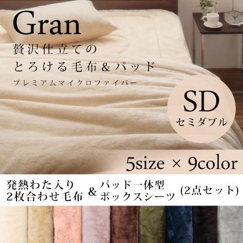 【毛布 セミダブル 2枚合わせ】【セミダブル】寝具2点セット[毛布(わた入り2枚合わせ)+パット一体型ボックスシーツ]/マイクロファイバー 洗える ボックスシーツ わた入り毛布 2枚合わせ毛布 わた入り2枚合わせ毛布