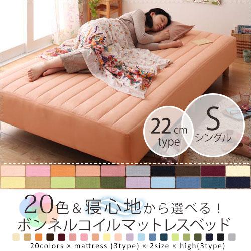 シングル 寝具2点セット[脚(22cm)付きボンネルコイルマットレスベッド+カバー]/シングルベッド シングルベット 分割 脚付きマットレス 脚付きマットレス分割 脚付きマットレスベッド 脚付き マットレスベッド