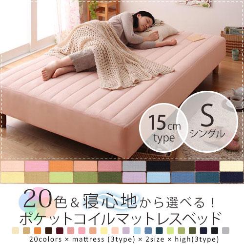 シングル 寝具2点セット[脚(15cm)付きポケットコイルマットレスベッド+カバー]/シングルベッド シングルベット 分割 カバー 脚付きマットレス 脚付きマットレスベッド マットレスベッド
