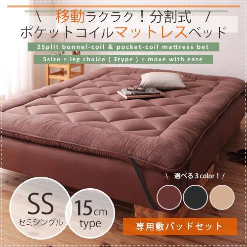 【セミシングル】寝具3点セット[分割式ポケットコイルマットレスベッド(脚15cm)+敷きパッド+ボックスシーツ]/ベッド マットレス マットレス付き ボックスシーツ ボリューム