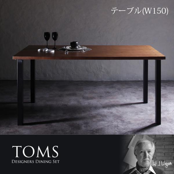 【期間限定クーポン配布中】ダイニングテーブル(W150cm)/テーブル 長方形 4人掛け用 4人用 テーブル 食卓テーブル 食事テーブル カフェテーブル 木製 食卓 食卓 机 つくえ 木製テーブル