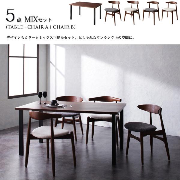 【期間限定クーポン配布中】ダイニング5点MIXセット(テーブル+チェアA×2+チェアB×2)【全4カラー】アイボリー / チャコール/ダイニングテーブル 5点セット 木製 ダイニングテーブル ダイニングチェア