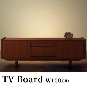 テレビボードW150/幅150 天然 チーク材 北欧 アンティーク デザイン