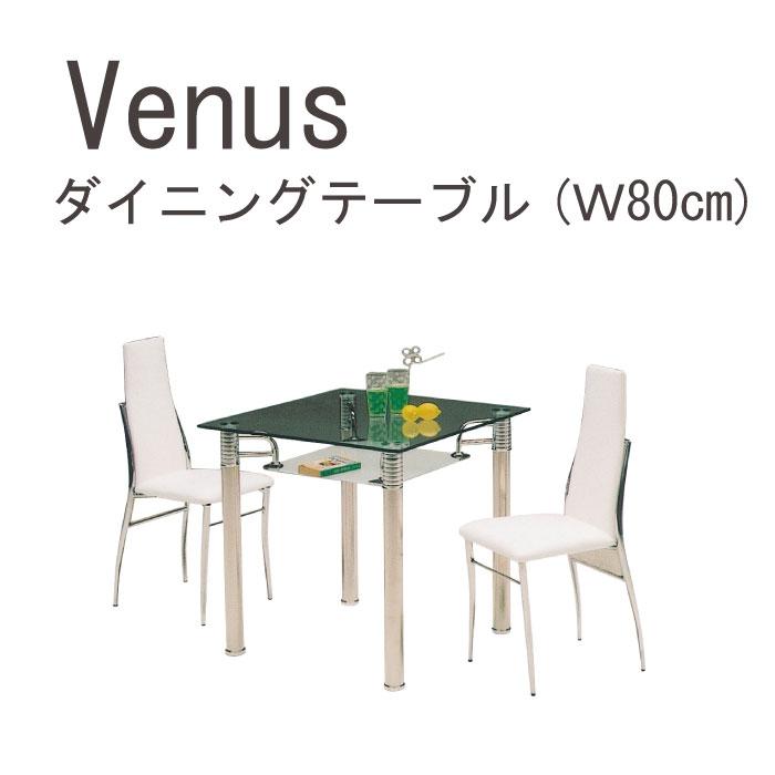 【期間限定クーポン配布中】【ガラス】【W80cm】ダイニングテーブル/ダイニングテーブル テーブル ダイニング ガラス シンプル モダン リビング マガジンラック 収納 ラック テーブルのみ