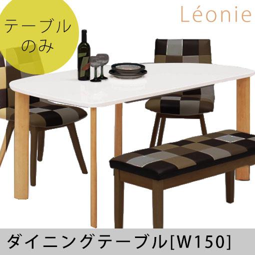 【期間限定クーポン配布中】【W150cm】ダイニングテーブル/ダイニングテーブルのみ ダイニングテーブル テーブル tabLe 食卓テーブル 食卓 ダイニング リビングダイニング