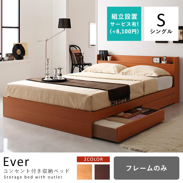 【期間限定クーポン配布中】シングル ベッドフレーム[コンセント・収納付き]/シングルベッド シングルベット フレーム ベッドフレーム 収納付き 収納付きベッド シングルベッドフレーム シングルベッド収納付き