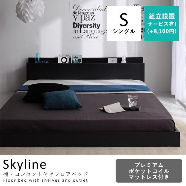 シングル プレミアムポケットコイルマットレス付きベッド/シングルベッド シングルベット マットレス付 マットレス付ベッド マットレス付き ローベッド フロアベッド マット付き マット付きベッド