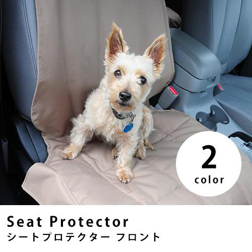 【ドライブシート ペット】シートプロテクター(フロントタイプ)/ドライブシートペット ドライブシートペット用 ドライブシート犬 ドライブシート犬用 ドライブシートいぬ ドライブシートいぬ用