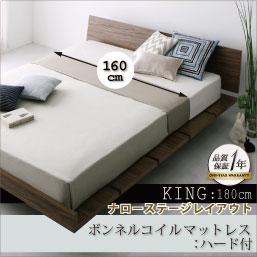 【キング】【ナローステージ】ローベッド(ボンネルコイルマットレス:ハード付き幅160cm)/キング ベッド マットレス付き マットレス付きベッド ベッド マットレス マット マルチラススーパースプリング