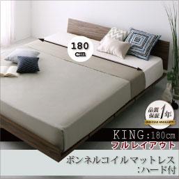 【キング】【フルステージ】ローベッド(ボンネルコイルマットレス:ハード付き幅180cm)/キング ベッド マットレス付き マットレス付きベッド ベッド マットレス マット マルチラススーパースプリング