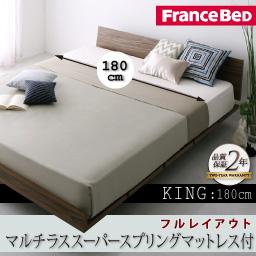 【キング】【フルステージ】ローベッド(マルチラススーパースプリングマットレス付き幅180cm)/キング ベッド マットレス付き マットレス付きベッド ベッド マットレス マット