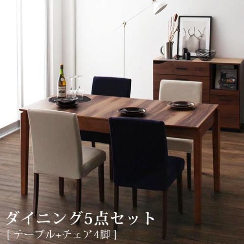 ダイニングセット5点(テーブル+チェア×4)/ダイニング 便利 食卓テーブル 食事 新生活 おしゃれ シンプル 伸縮式 ウォールナット 自然 デザイン性 高級感 天然木 デザイン 質感 ぬくもり こだわり 木目 上質